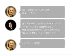 bouzu_bokushi_rock_1